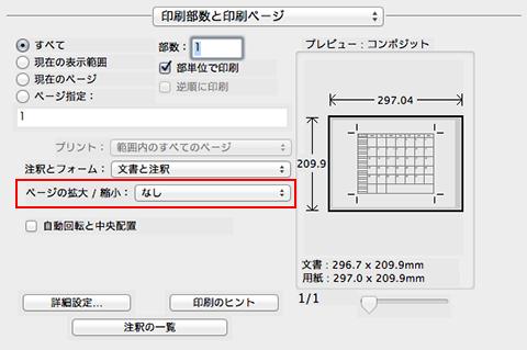 印刷のダイアログボックス