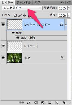 描画モードをソフトライトに変更する