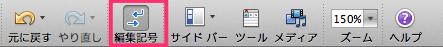 編集記号を表示するボタン