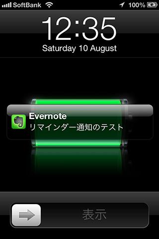 Evernoteのリマインダー通知