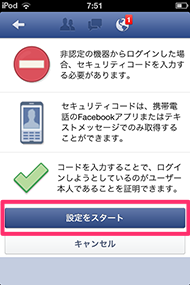 facebookアプリ-ログイン承認設定スタート
