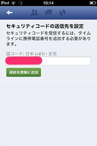 facebookアプリ-携帯電話機の番号を入力