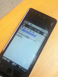 携帯電話機似送られてきた確認コード