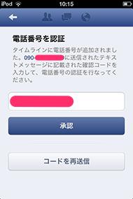 facebookアプリ-確認コードの入力