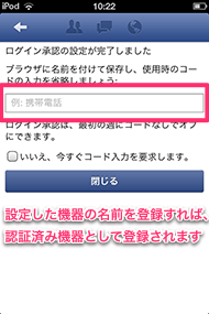 facebookアプリ-設定済み機器の入力