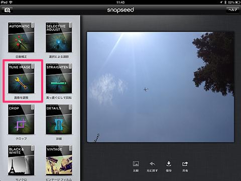 Snapseedの画面-TUNEIMAGE