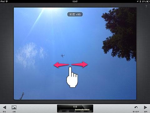 Snapseedの画面-彩度を調整