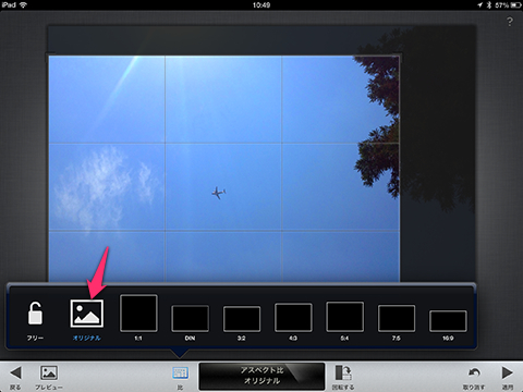 Snapseedの画面-トリミング