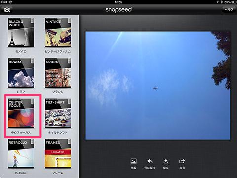 Snapseedの画面-CROP