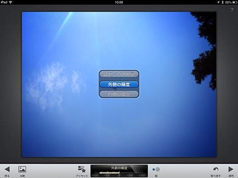 Snapseedの画面-外側の輝度