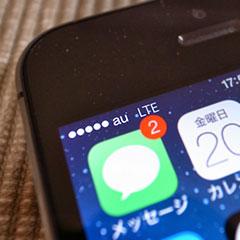 auキャリアのiPhone