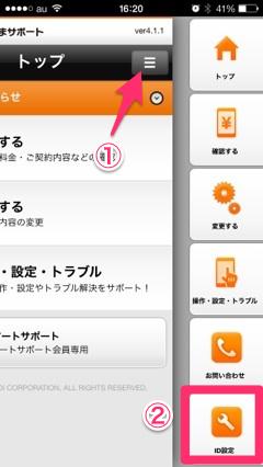 auサポートアプリからログイン設定する