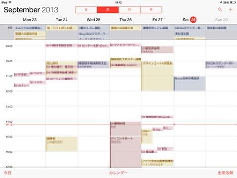 iPadカレンダー横表示