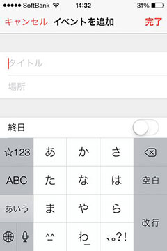 カレンダーアプリの画面