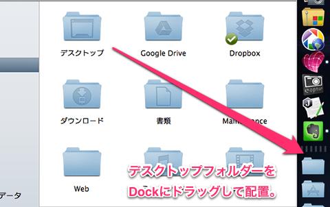Dockにデスクトップフォルダーを追加