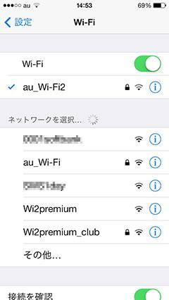 Wi-Fi SPOT接続の状態