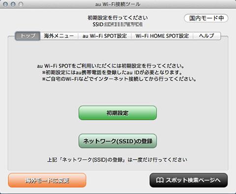 Wi-Fi接続ツール起動後の画面