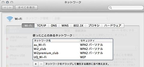 Wi-Fiスポットが登録されたネットワーク環境設定