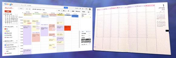 デジタルとアナログのカレンダー