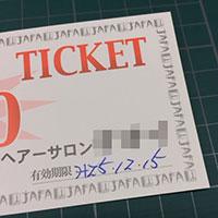 理容室の割引チケット