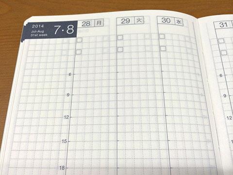 ほぼ日の週間手帳のレイアウト