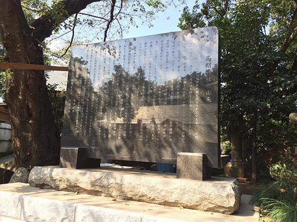 馬絹神社石碑
