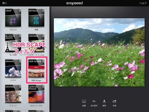 サンプルの写真をSnapseedで開く