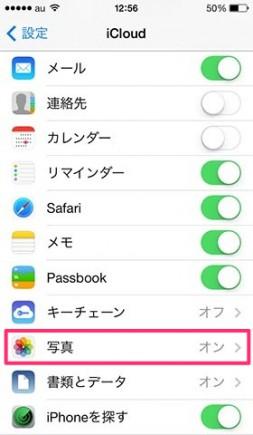 設定アプリからiCloudの設定を確認