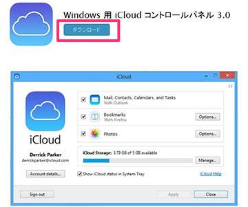 iCloud 3.0 for Windowsのダウンロード