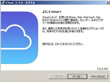 iCloudコントロールパネルのインストール
