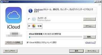 iCloudコントロールパネルの設定