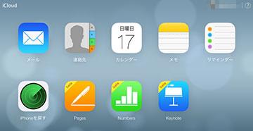 iCloud.comのスクリーン