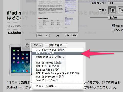 PDF保存のメニュー