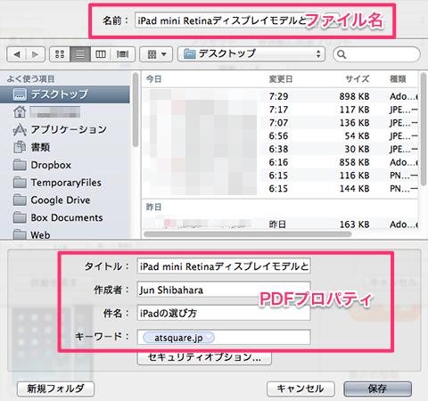 PDFプロパティの設定