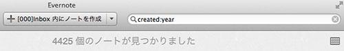 evernoteで今年1年を検索