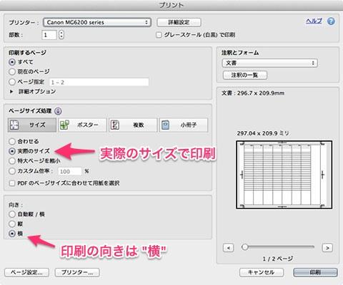 Adobe Acrobat の印刷ダイアログ