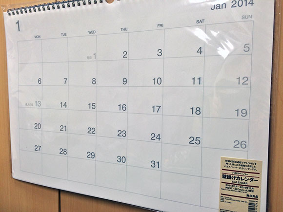 バガスペーパー壁掛けカレンダー2014年A3横型