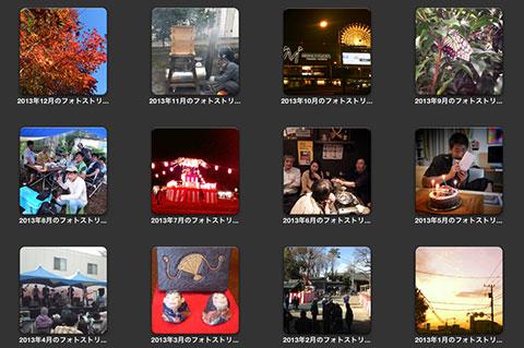 iPhoto 1年分のフォトストリーム