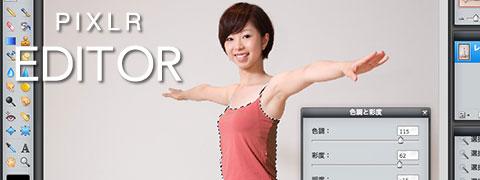オンラインで画像加工ができるPIXLR EDITOR