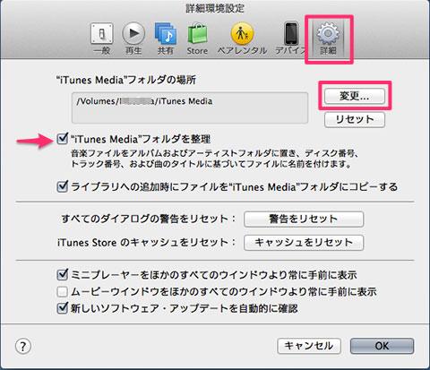 iTunesの環境設定-詳細画面