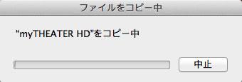ファイルコピー中の表示