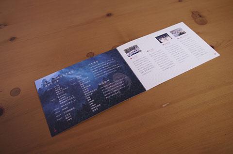 式年遷宮の諸祭と行事の冊子