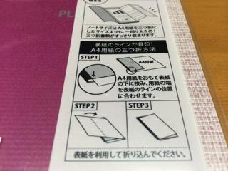A4書類の三つ折方法