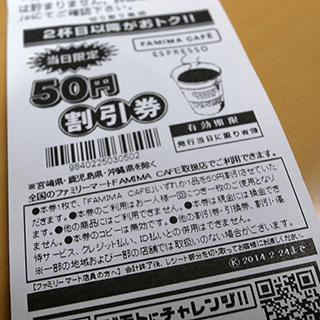 コーヒー50円割引券