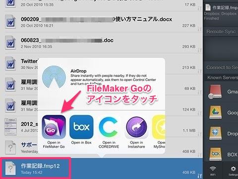 GoodReaderのOpen inからファイルメーカーGoを選択
