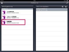 ファイルメーカーGoの画面