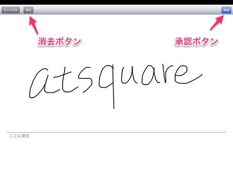 署名の画面