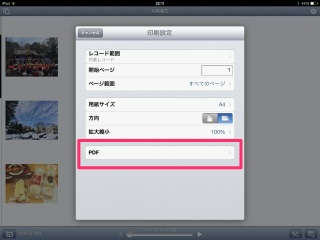 iPadの印刷ダイアログ