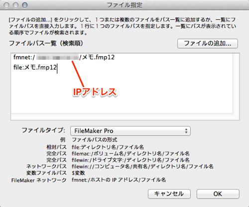 インポートのファイル指定