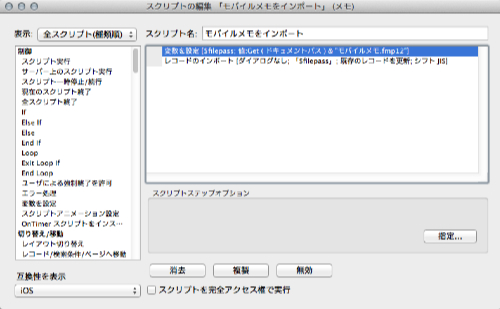Macに設定したスクリプトステップ